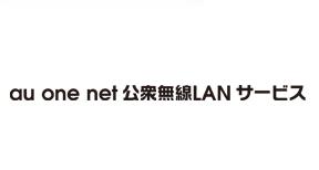 au one net 公衆無線LAN サービス