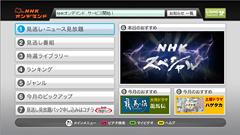 NHKオンデマンド画面イメージ
