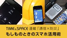 TIME&SPACE 連載「通信×防災」 もしものときのスマホ活用術