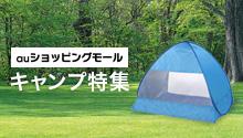 auショッピングモール キャンプ特集