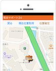 「電波サポート24」アプリからのお申し込みのイメージ画像