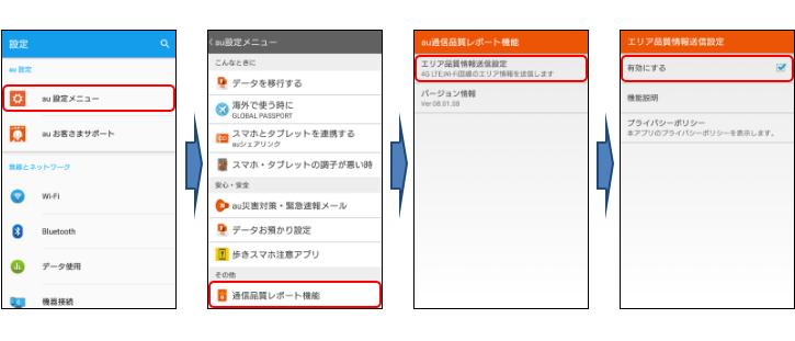 図: 「設定」から設定変更が可能な端末の設定方法