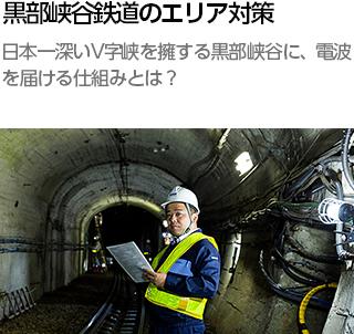 黒部渓谷鉄道のエリア対策 日本一深いV字峡を擁する黒部峡谷のエリア対策についてご紹介します