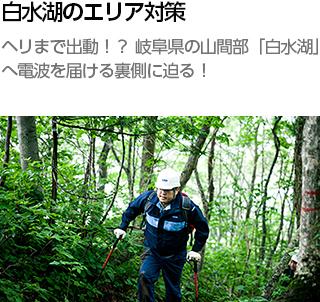 白水湖のエリア対策 世界遺産・白川郷で有名な岐阜県白川村にある白水湖のエリア対策についてご紹介します