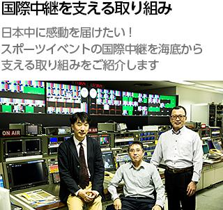 国際中継を支える取り組み 日本中に感動を届けたい!スポーツイベントの国際中継を海底から支える取り組みをご紹介します