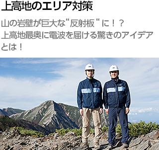"""上高地のエリア対策 山の岩壁が巨大な""""反射板""""に!?上高地最奥に電波を届ける驚きのアイデアとは!"""