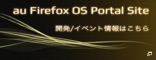 au Firefox Portal Site 開発・イベント情報はこちら