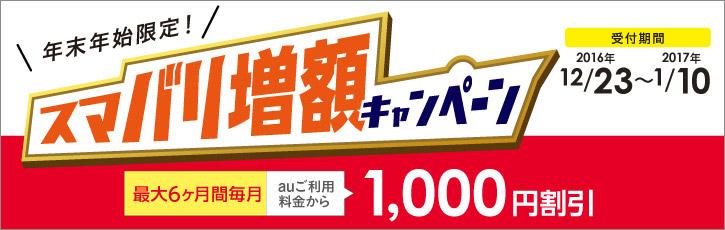 年末年始限定! スマバリ増額キャンペーン(最大6カ月間毎月)1,000円割引 受付期間:2016年12月23日(金)~2017年1月10日(火)