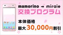 mamorino→miraie