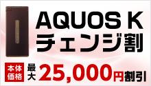 AQUOS K チェンジ割