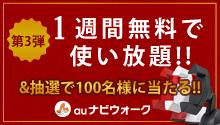 【第3弾】auナビウォーク1週間無料&抽選でプレゼント!