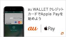 au WALLET クレジットカードでApple Payを始めよう
