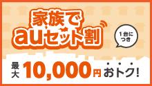 家族でスマホセット割1台につき本体価格最大10,000円割引