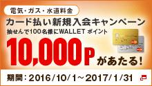 カード払い新規登録キャンペーン開催中!