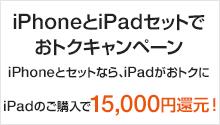 iPhoneとiPadセットでおトクキャンペーン