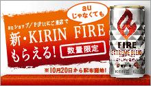 新・KIRIN FIREがもらえる!