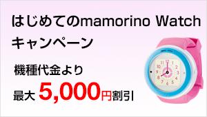 はじめてのmamorino Watchキャンペーン