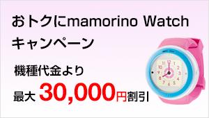 おトクにmamorino Watchキャンペーン