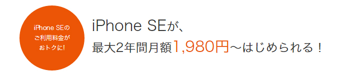 iPhone SEが、最大2年間月額1,980円~はじめられる!