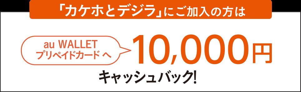 「カケホとデジラ」にご加入の方は au WALLETカード(プリペイド)へ10,000円キャッシュバック!