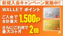 入会で1500円相当分のポイント贈呈!利用でポイント2倍
