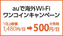 auで海外Wi-Fiワンコインキャンペーン実施中!