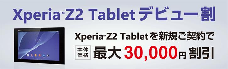 Xperia(TM) Z2 Tablet デビュー割 Xperia(TM) Z2 Tabletを新規ご契約で本体価格最大30,000円割引