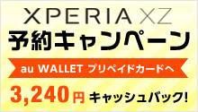 『Xperia™ XZ』予約キャンペーン