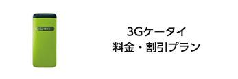 3Gケータイ 料金・割引プラン