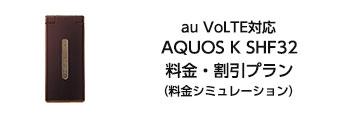 AQUOS K SHF32はこちら