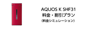 AQUOS K SHF31はこちら(料金シミュレーション)