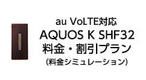 au VoLTE対応 AQUOS K SHF32はこちら(料金シミュレーション)