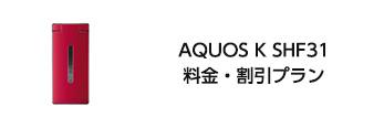 AQUOS K SHF31 料金・割引プラン