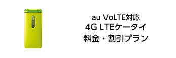 au VoLTE対応 4G LTEケータイはこちら(料金シミュレーション)