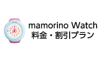 mamorino Watch 料金・割引プラン