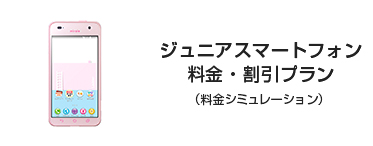 ジュニアスマートフォン 料金・割引プラン(料金シミュレーション)