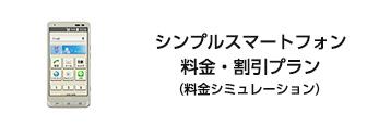 シンプルスマートフォン 料金・割引プラン(料金シミュレーション)