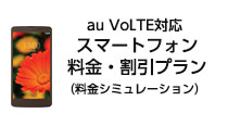 au VoLTE対応 スマートフォン はこちら(料金シミュレーション)