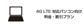 4G LTE 対応パソコン向け 料金・割引プラン
