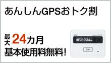 あんしんGPSおトク割で最大24カ月間 基本使用料が無料!
