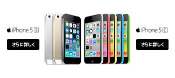 iPhone 5s iPhone 5c おすすめ料金プラン