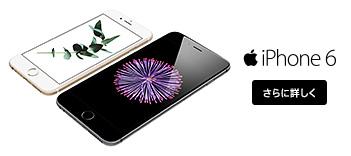 iPhone 6 iPhone 6 Plus おすすめ料金プラン