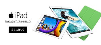 iPad おすすめ料金プラン