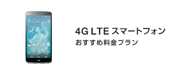 4G LTE  