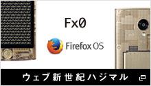 au Firefox OS
