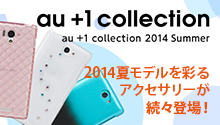 au+1 collection 2014 summer