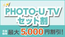 PHOTO-U TV セット割 本体価格最大5,000円割引!