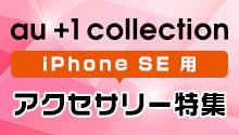 あなたにぴったりのiPhone SEアクセサリーあります!