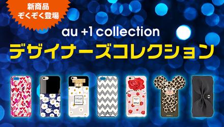au +1 collection デザイナーズコレクション