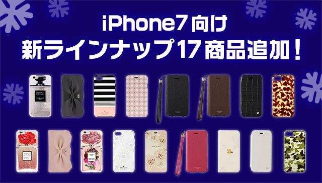 iPhone7向け新ラインナップ17商品追加!